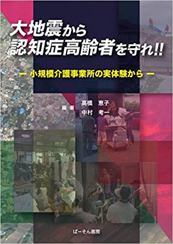 大地震から認知症高齢者を守れ!!